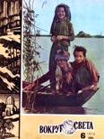 Журнал «Вокруг Света» №06 за 1979 год