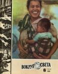 Журнал «Вокруг Света» №06 за 1980 год