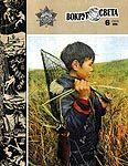 Журнал «Вокруг Света» №06 за 1983 год