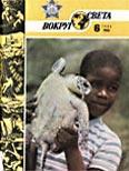 Журнал «Вокруг Света» №06 за 1985 год