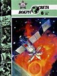Журнал «Вокруг Света» №06 за 1986 год