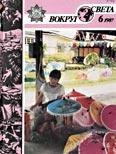 Журнал «Вокруг Света» №06 за 1987 год