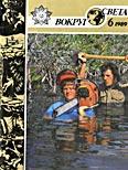 Журнал «Вокруг Света» №06 за 1989 год