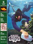 Журнал «Вокруг Света» №06 за 1990 год