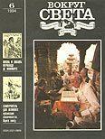 Журнал «Вокруг Света» №06 за 1994 год