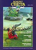 Журнал «Вокруг Света» №06 за 1995 год
