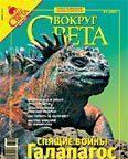 Журнал «Вокруг Света» №06 за 2007 год