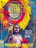 Журнал «Вокруг Света» №06 за 2008 год