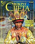 Журнал «Вокруг Света» №06 за 2009 год