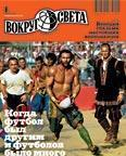 Журнал «Вокруг Света» №06 за 2010 год
