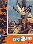 Журнал «Вокруг Света» №07 за 1960 год