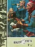Журнал «Вокруг Света» №07 за 1972 год