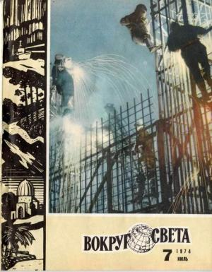 Журнал «Вокруг Света» №07 за 1974 год
