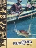 Журнал «Вокруг Света» №07 за 1975 год