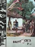 Журнал «Вокруг Света» №07 за 1977 год