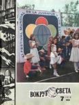 Журнал «Вокруг Света» №07 за 1978 год
