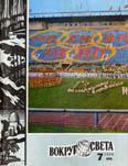 Журнал «Вокруг Света» №07 за 1980 год
