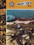 Журнал «Вокруг Света» №07 за 1982 год
