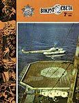 Журнал «Вокруг Света» №07 за 1983 год