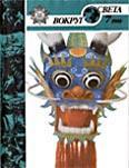 Журнал «Вокруг Света» №07 за 1988 год