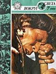 Журнал «Вокруг Света» №07 за 1989 год