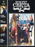 Журнал «Вокруг Света» №07 за 1990 год