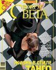 Журнал «Вокруг Света» №07 за 2007 год