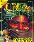 Журнал «Вокруг Света» №07 за 2008 год