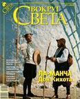 Журнал «Вокруг Света» №07 за 2009 год