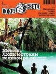 Журнал «Вокруг Света» №07 за 2010 год