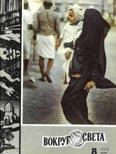 Журнал «Вокруг Света» №08 за 1970 год