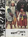 Журнал «Вокруг Света» №08 за 1972 год
