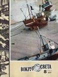 Журнал «Вокруг Света» №08 за 1977 год