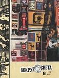 Журнал «Вокруг Света» №08 за 1978 год