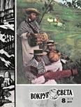 Журнал «Вокруг Света» №08 за 1979 год