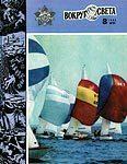Журнал «Вокруг Света» №08 за 1983 год