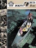 Журнал «Вокруг Света» №08 за 1987 год