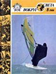 Журнал «Вокруг Света» №08 за 1988 год