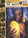 Журнал «Вокруг Света» №08 за 1989 год