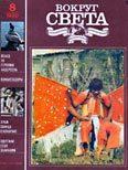 Журнал «Вокруг Света» №08 за 1990 год
