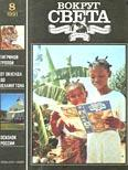 Журнал «Вокруг Света» №08 за 1991 год