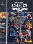 Журнал «Вокруг Света» №08 за 1993 год