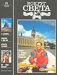 Журнал «Вокруг Света» №08 за 1994 год