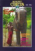 Журнал «Вокруг Света» №08 за 1995 год