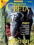 Журнал «Вокруг Света» №08 за 2007 год