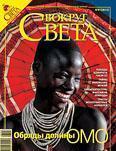 Журнал «Вокруг Света» №08 за 2008 год