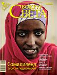 Журнал «Вокруг Света» №08 за 2009 год