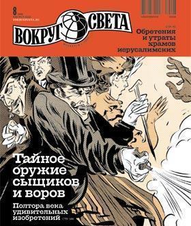 Журнал «Вокруг Света» №08 за 2010 год