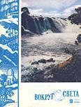 Журнал «Вокруг Света» №09 за 1960 год