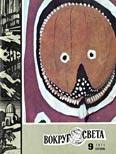 Журнал «Вокруг Света» №09 за 1971 год